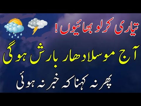 Download Today weather report   weather update today   Pakistan weather forecast   today weather Mp4 HD Video and MP3