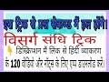 विसर्ग संधि ट्रिक, visarg sandhi hindi grammar vyakaran trick,हिंदी व्याकरण ग्रामर