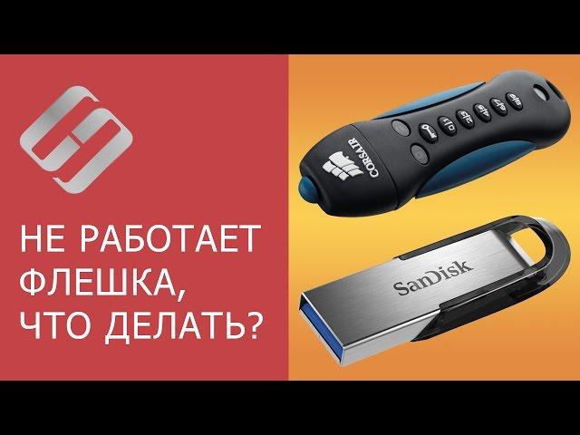 Флешка не работает с автомагнитолой, телевизором, TV приставкой, камерой, видеорегистратором