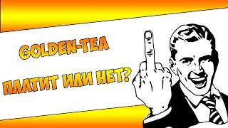 golden tea отзывы, ПЛАТИТ ИЛИ НЕТ?