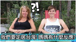 我們要定居台灣?! 媽媽有什麼反應? | Mothers surprising reaction to me staying in Taiwan! | Life in Sweden #12