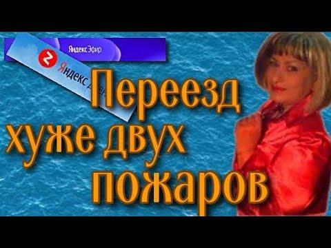 Яндекс эфир переезд Сбои, ошибки и баги