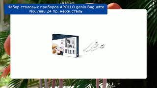Ложка аполло арделл 043 на озоне