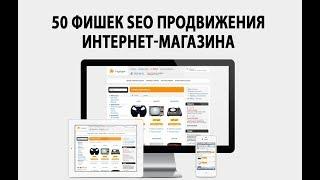 50 фишек seo-продвижения интернет-магазинов. Павел Шульга (Академия SEO)