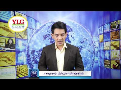 YLG Gold Night Report ประจำวันที่ 03-02-2563