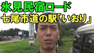 氷見民宿ロードと七尾市道の駅「いおり」