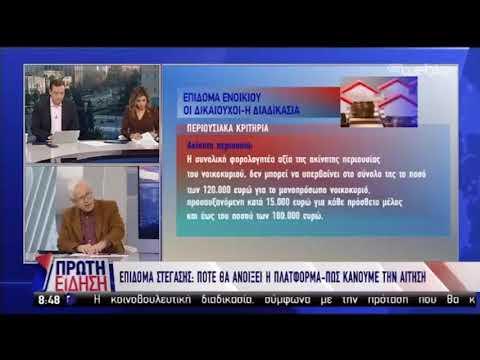 Ο Γ. Χριστόπουλος στην ΕΡΤ για το επίδομα ενοικίου