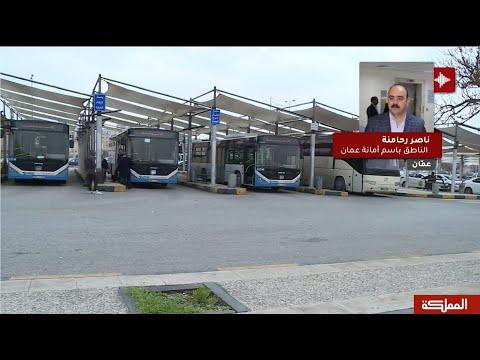 الناطق باسم أمانة عمّان: يتم تعقيم وسائل المواصلات العامة في عمان 4 مرات يوميا