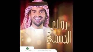 تحميل و مشاهدة Hussain Al Jassmi … Base   حسين الجسمي … باسي MP3