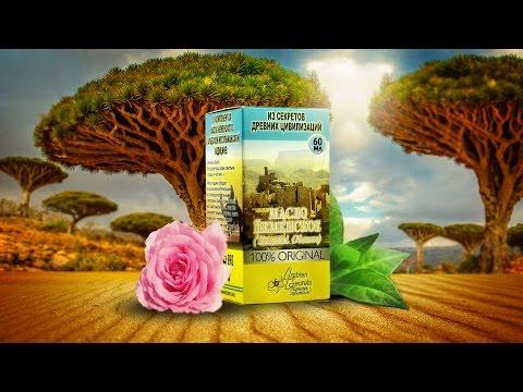 Чудо-масло Йеменское и капсулы «Куркума Индийская», отзывы