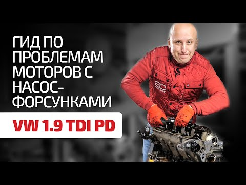 Фото к видео: Здесь все слабые места мотора 1.9 TDI с насос-форсунками!