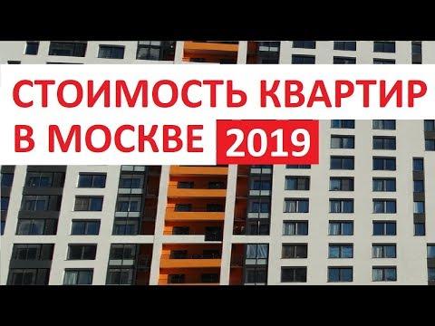 ЦЕНЫ НА КВАРТИРЫ В МОСКВЕ 2019