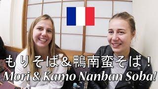 【浅草 満留賀】フランス人女性が明治28年創業老舗店の蕎麦を楽しむ / French Girls Enjoy Japanese Soba