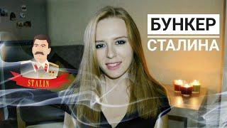 БУНКЕР СТАЛИНА в САМАРЕ / Anna Belobrova