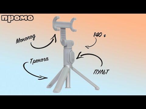 Xiaomi Mi Tripod Selfie Stick - Промо Обзор!