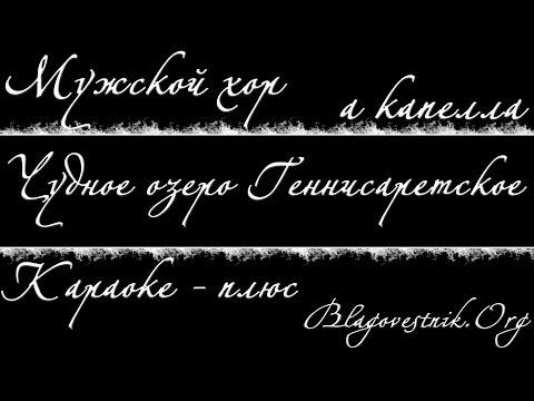 Караоке плюс. 10. Чудное озеро Геннисаретское. (Мужской хор - а капелла)