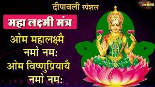 Deepawali 2018 special : Mahalakshmi Mahamantra : Sudhir Sangha : Maa Lakshmi
