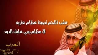تحميل اغاني يا الله يا محيي الهشيم لعامر بن نوطان (شيلة مؤثرة) MP3