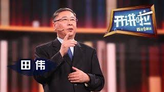 《开讲啦》 人工智能赋能新时代 · 北京积水潭医院院长田伟:我梦想外科手术可以100%精确 人工智能让我们看到了曙光 20180929 | CCTV《开讲啦》官方频道