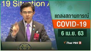 ศูนย์แถลงข่าวรัฐบาลฯ แถลงสถานการณ์โควิด-19 (6 เม.ย. 63)