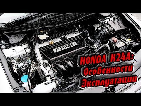 Двигатель Honda K24A (2,4 L) - Надежность, Ремонт и Обслуживание