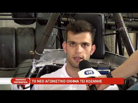 Το νέο αγωνιστικό όχημα ΤΕΙ Κοζάνης| 25/06/2019 | ΕΡΤ