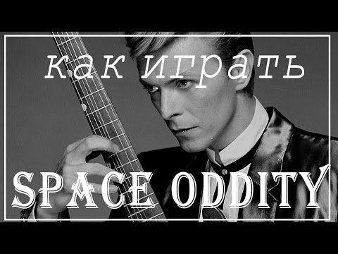 Как играть David Bowie Space Oddity