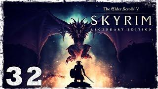 Skyrim: Legendary Edition. #32: Солитьюд.