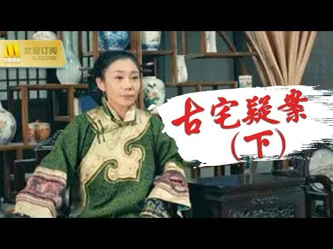 【1080P Chi-Eng SUB】《古宅疑案》(下)一个东方惊悚悬疑故事(雨如/闫文君)