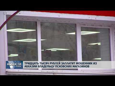 17.04.2018 # Тридцать тысяч рублей заплатит мошенник из Абхазии владельцу магазинов