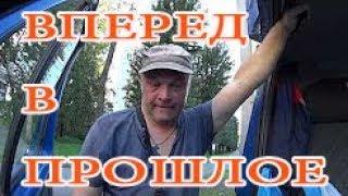 Питерский Мусорщик Вперед в Прошлое Работа