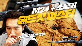 [배틀그라운드] M24 + 소음기 장착하고 원샷 원킬!!