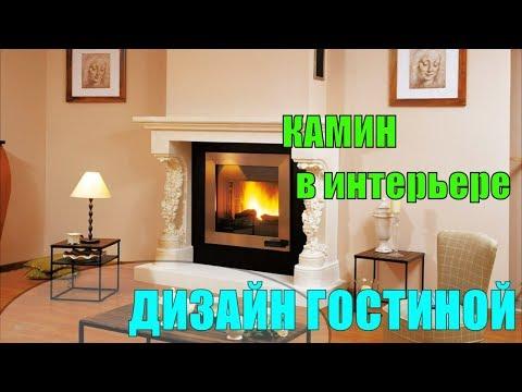 ЭЛЕКТРОКАМИН В ИНТЕРЬЕРЕ ГОСТИНОЙ, ДИЗАЙН ГОСТИНОЙ.
