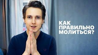 Как правильно молиться? — Александр Меньшиков