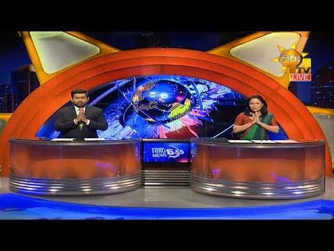 Hiru News 06.55 PM | 2020-11-26