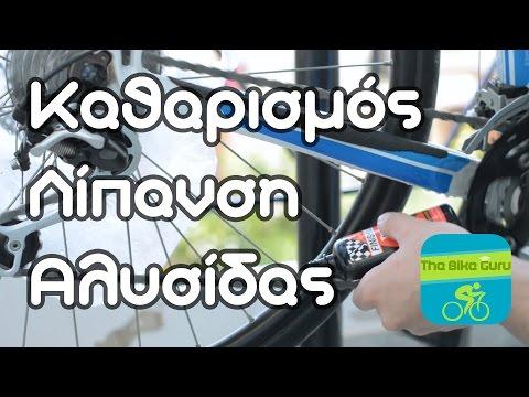 Καθαρισμός και λίπανση αλυσίδας ποδηλάτου