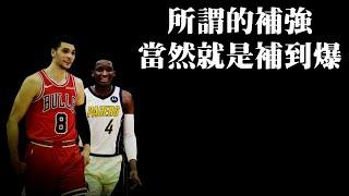 這才是真正的『補強』-NBA球隊休季操盤評比EP6:溜馬與公牛篇