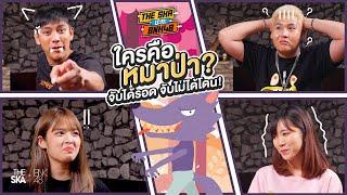 ใครคือ หมาป่า? หาเจอรอด ไม่เจอโดน !! - The Ska x BNK48