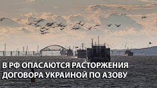 Занервничали: В России опасаются расторжения Украиной договора по Азову