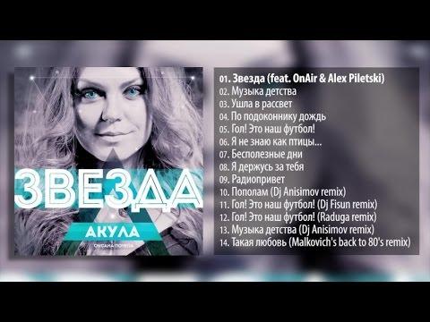 Акула (Оксана Почепа) - Звезда (альбом 2014)