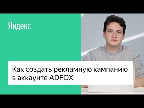 Как создать рекламную кампанию в аккаунте ADFOX