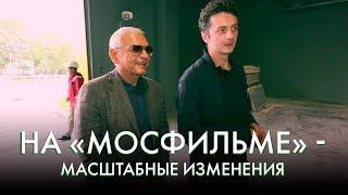 """На """"Мосфильме"""" - масштабные изменения"""