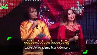 ႐ုပ္ရွင္ဇာတ္ဝင္ေတး ဂီတေဖ်ာ္ေျဖပြဲ Laurel Art Academy Music Concert