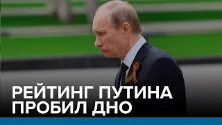 Рейтинг Путина пробил дно | Радио Донбасс.Реалии