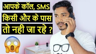 Your calls, SMS, are not going to anyone else? (आपके कॉल, SMS किसी और के पास तो नहीं जा रहे ?)