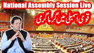 Live National Assembly Session Today | 9 December 2019
