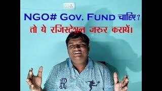NGO#GovernmentfundingforNGOs,NGODarpan,SchemesforNGOs,NGOdarpanRegistrationinhindi!!!