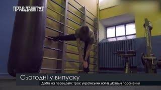 Випуск новин на ПравдаТут за 16.02.19 (06:30)
