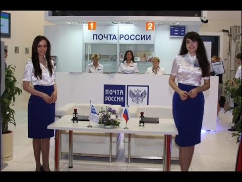 ПОЧТА РОССИИ - быстрое реагирование на жалобу
