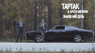 Тартак та Арсен Мірзоян